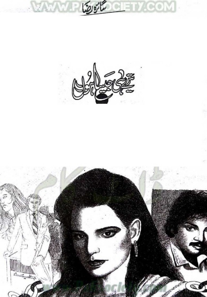 Tere Hi Jesa Hoon is a very well written complex script novel by Saira Raza which depicts normal emotions and behaviour of human like love hate greed power and fear , Saira Raza is a very famous and popular specialy among female readers