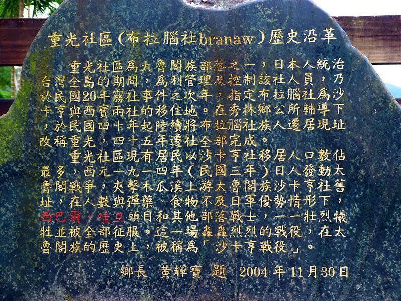 Hualien County. De Liyu lake à Fong lin J 1 - P1230591.JPG