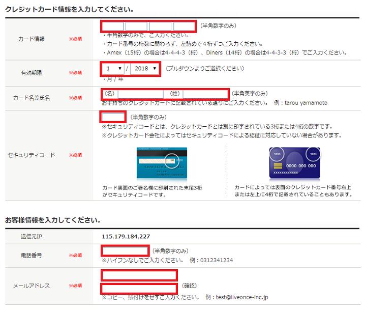KAZMAXサロン カード情報入力.png
