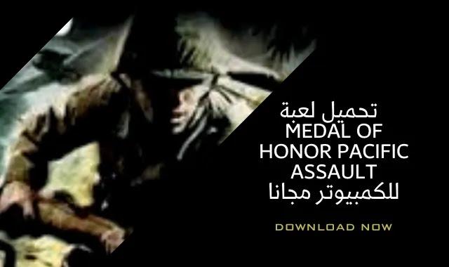 تحميل لعبة الحرب الشهيرة Medal of Honor Pacific Assault للكمبيوتر مجانا pc