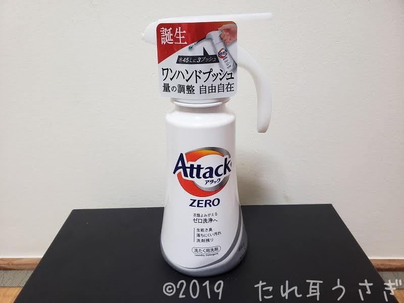 アタックZEROは生乾き臭が残る洗剤 1か月使ったのでレビュー・レポ