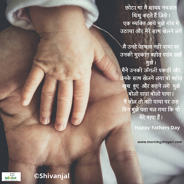 Image for inspirational poem on father in hindi hindi poem on father birthday pita par kavita in hindi best emotional poem on father in hindi father day in 2020 hindi poem fathers day sad quotes in hindi hindi poem for son from father papa ki kavita