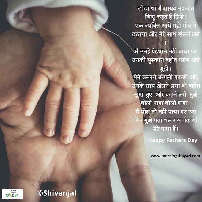 [हैप्पी फादर्स डे] हिंदी में कविता [ Happy fathers Day ] poem in Hindi