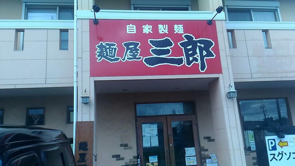 麺屋三郎 外観