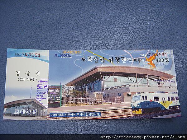 前往北韓的火車票