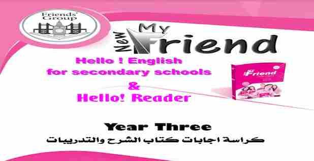 اجابات كتاب ماى فريند My new Friend لغة انجليزية للصف الثالث الثانوي 2021