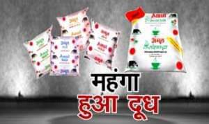 आम आदमी को झटका! आज से दूध हुआ महंगा, कीमत में 2 रुपये प्रति लीटर की हुई बढ़ोतरी