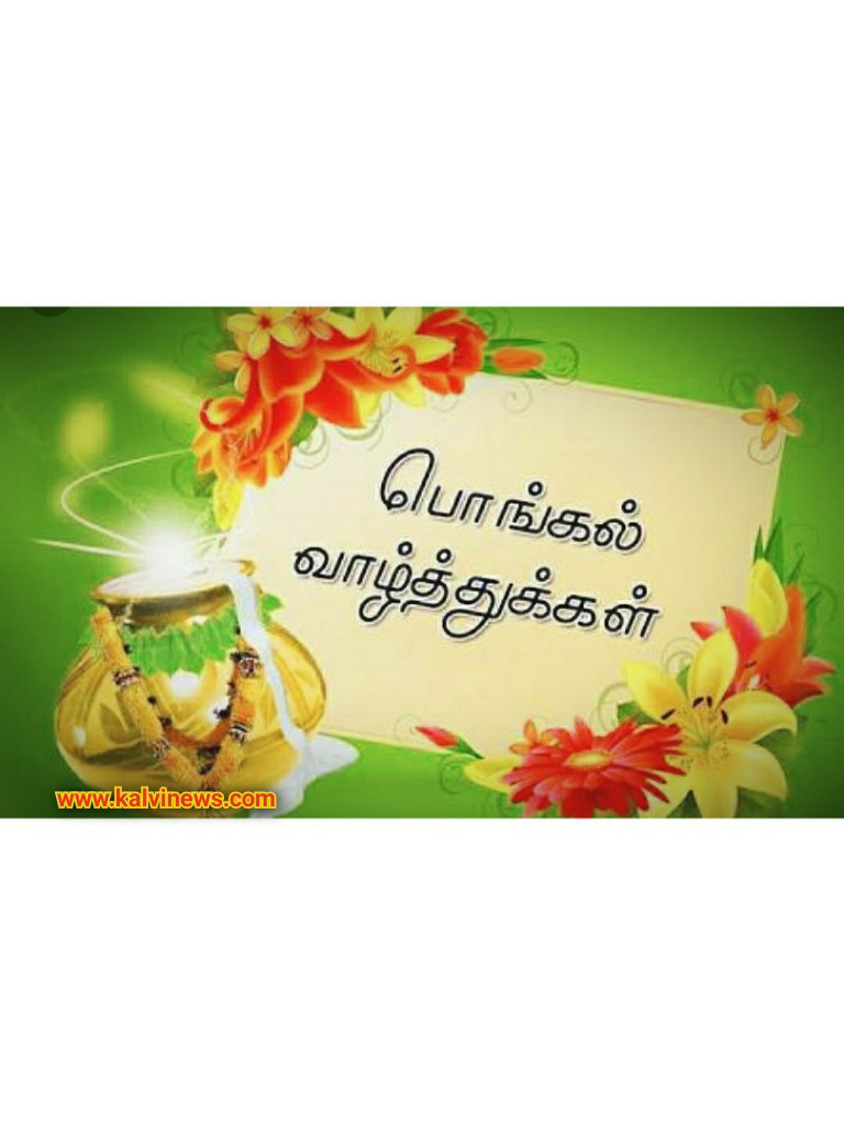 Happy Pongal 2021 Date : Wishes ...