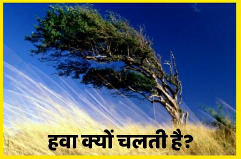 हवा कैसे चलती है, और क्यों?
