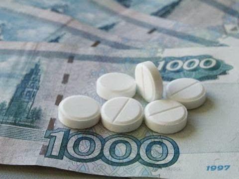 дорогие лекарства