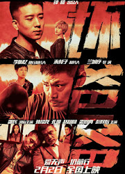 Bad Daddy / Bad Father China Movie