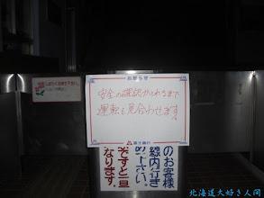 Photo: 東日本大震災による停電で運休した富士急行線