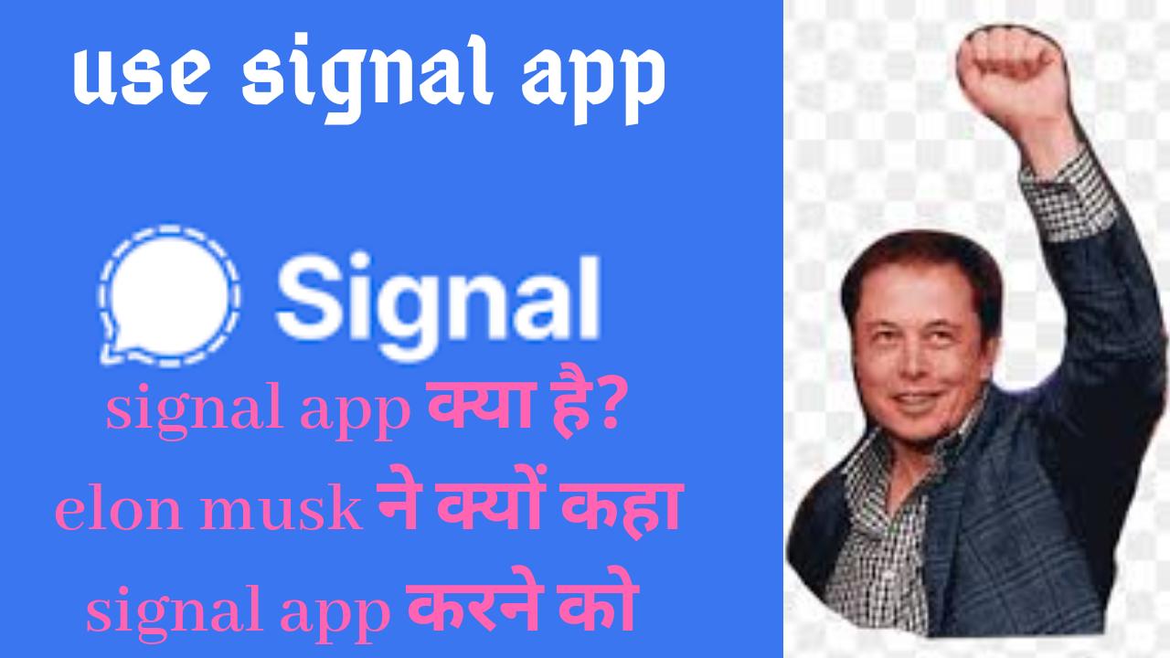 what is Signal app ? आखिर एलोन मस्क ने क्यों कहा signal app यूज़ करे ! जाने क्या है खास इसमें ?