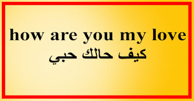 how are you my love كيف حالك حبي