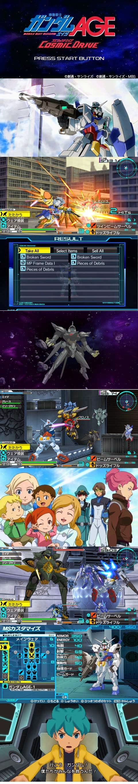 Kidou Senshi Gundam AGE: Cosmic Drive English Patched (JPN) PSP ISO