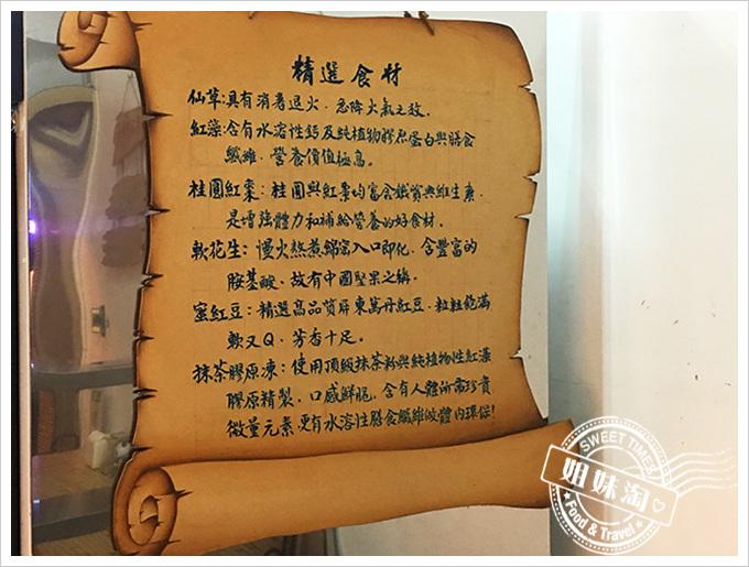 高雄瘋仙草手工仙草專賣店菜單