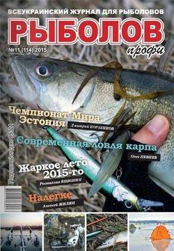 Читать онлайн журнал<br>Рыболов профи №11 Ноябрь  2015<br>или скачать журнал бесплатно