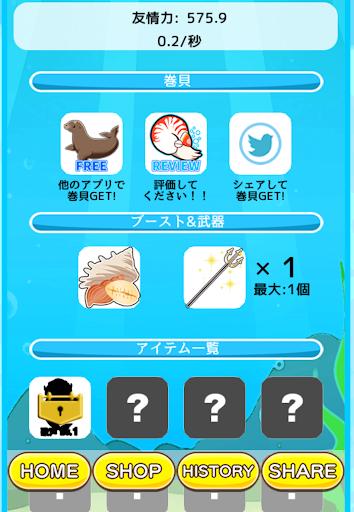 人魚姫は友達が欲しい!|玩模擬App免費|玩APPs