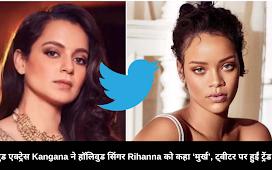 बॉलीवुड एक्ट्रेस Kangana ने हॉलिवुड सिंगर Rihanna को कहा 'मुर्ख', ट्वीटर पर हुईं ट्रेंड  #FarmersProtest Hindi Me