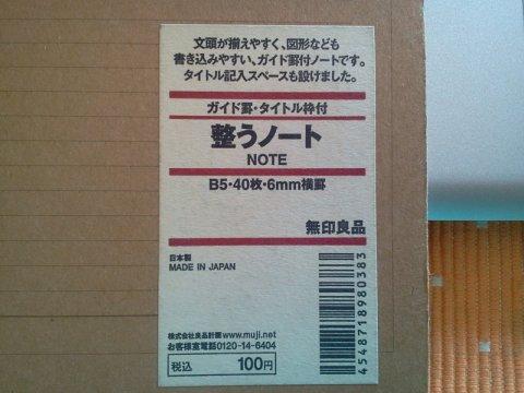 無印の旧整うノート100円