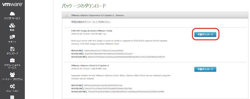 esxi_on_vb_download_esxi_iso.png