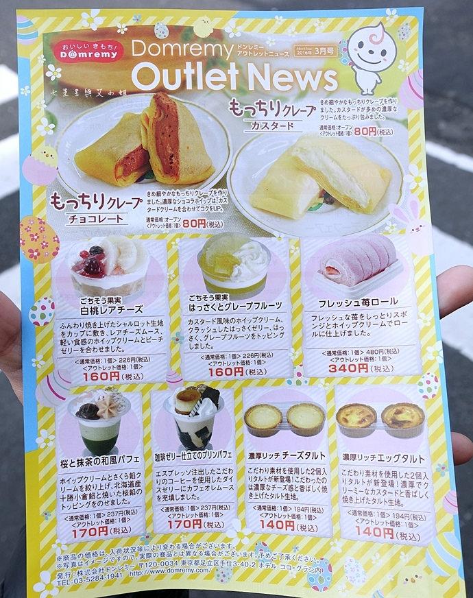32 東京超便宜甜點 Domremy Outlet 甜點 Outlet