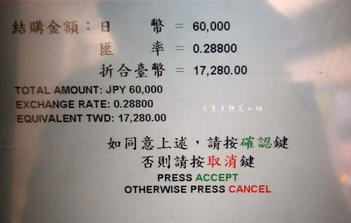 6 善用外幣提款機,出國換匯輕鬆又實惠-不受時間限制,本行提領免手續費,跨行每筆僅需5元手續費