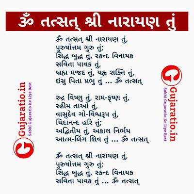 ૐ તત્સત્ શ્રી નારાયણ તું Lyrics Gujarati Bhajan