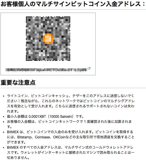 BitMEX 入金アドレス.png