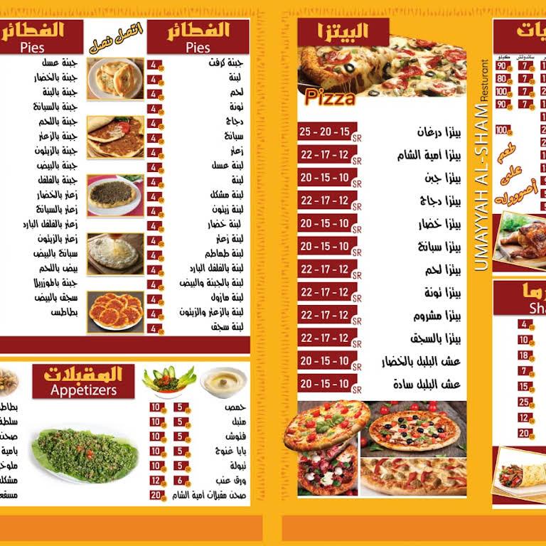 مطعم أمية الشام مطعم في ينبع