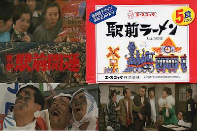 『喜劇駅前開運』昭和40年代前半の赤羽駅を描いた風俗喜劇