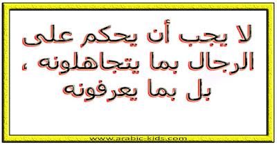 - لا يجب أن يحكم على الرجال بما يتجاهلونه ، بل بما يعرفونه.