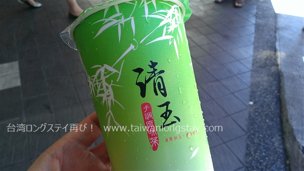 清玉檸檬茶