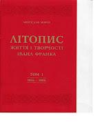 Літопис життя і творчості Івана Франка. Том 1