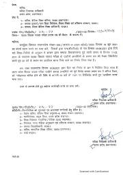 UPTET : उत्तर प्रदेश शिक्षक पात्रता परीक्षा की वैधता को पांच वर्ष के स्थान पर रिवैलिडेट करते हुए आजीवन मान्यता के सम्बन्ध में आदेश जारी।