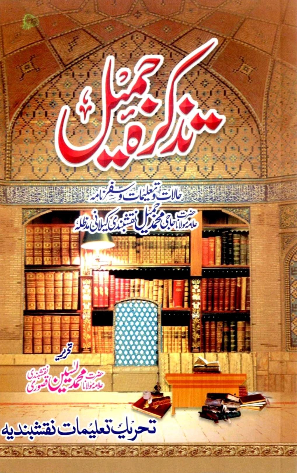 Tazkarah E Jameel / تذکرہ جمیلby مولانا محمد یسین قصوری نقشبندی