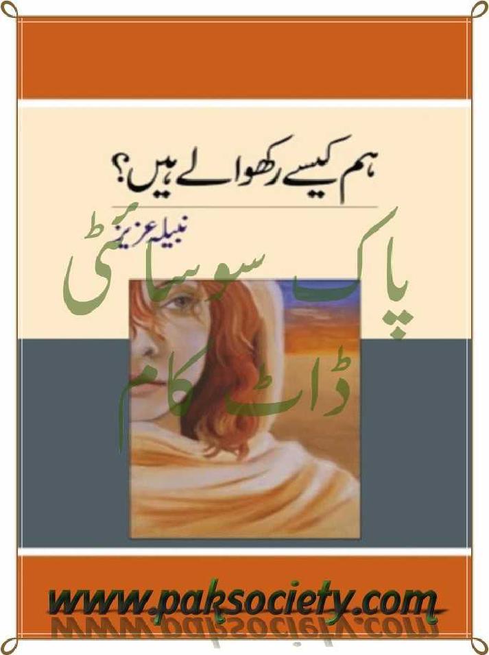Hum Kese Rakhwale Hen Complete Novel By Nabeela Aziz