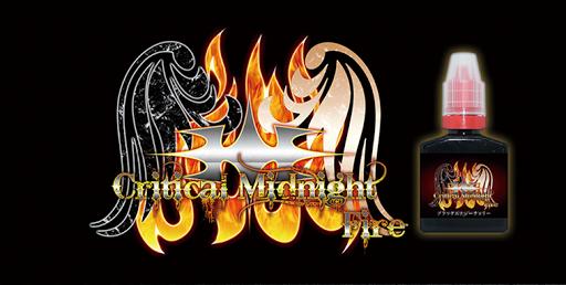 fire cut%255B4%255D thumb%255B5%255D - 【リキッド】MK Lab第三のブランド『CRITICAL MIDNIGHT(クリティカルミッドナイト)』の一つ『FIRE』レビュー。「愛する女性を守るなら」をキャッチコピーにしたリキッド‼