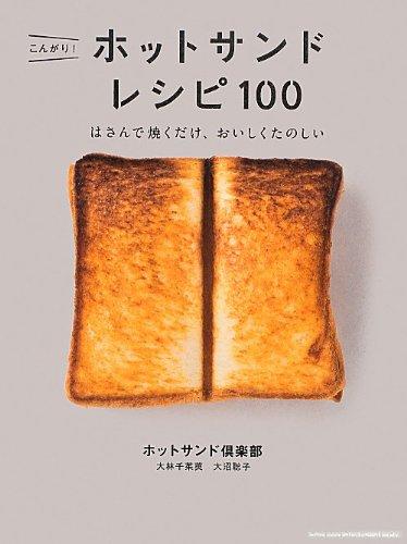 ホットサンドレシピ100