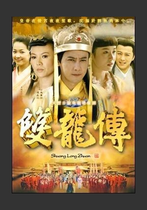 Song Long Truyền Kỳ - The King And The... (2010)