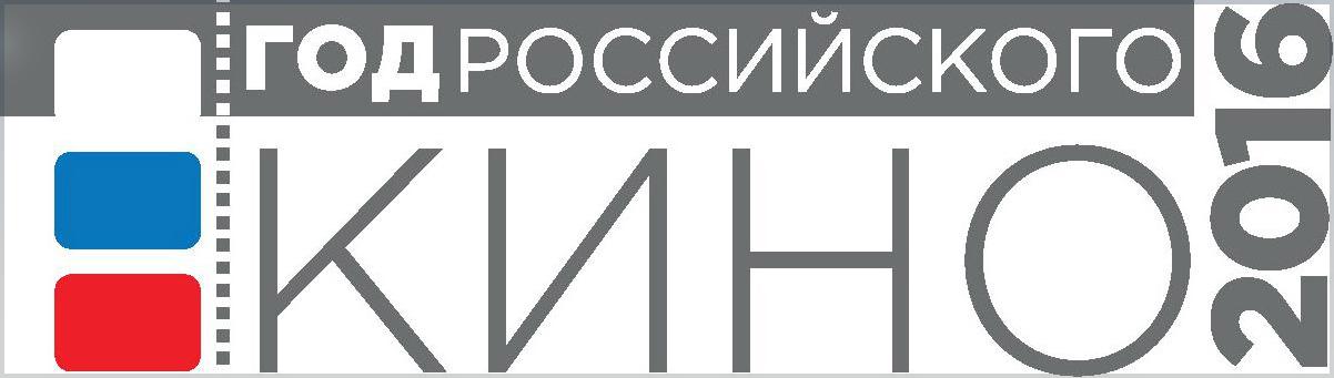 ГОД РОССИЙСКОГО КИНО - 2016