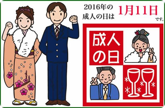 seijinohi01_2016