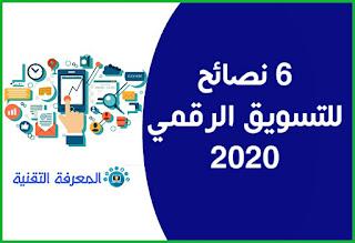 6 نصائح للتسويق الرقمي  2020