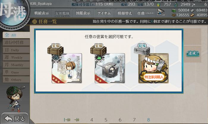 艦これ_2期_二期_精強「十七駆」、北へ、南へ!_010.png