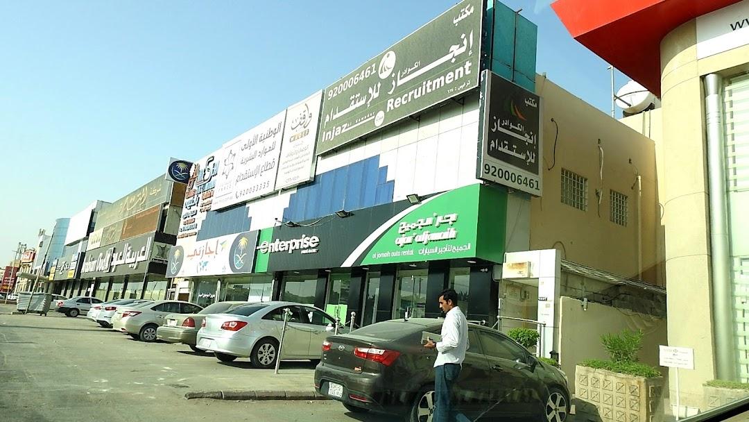 مكتب إنجاز الكوادر للاستقدام وكالة توظيف العمالة المؤقتة في الرياض
