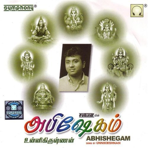 Abhishegam By Unnikrishnan Devotional Album MP3 Songs