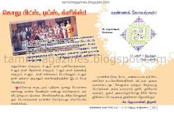 Mangayar Malar Navarathiri Special Tips
