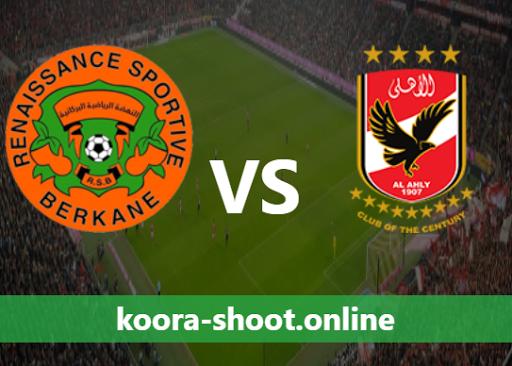 بث مباشر مباراة الأهلي ونهضة بركان اليوم بتاريخ 28/05/2021 كأس السوبر الأفريقى
