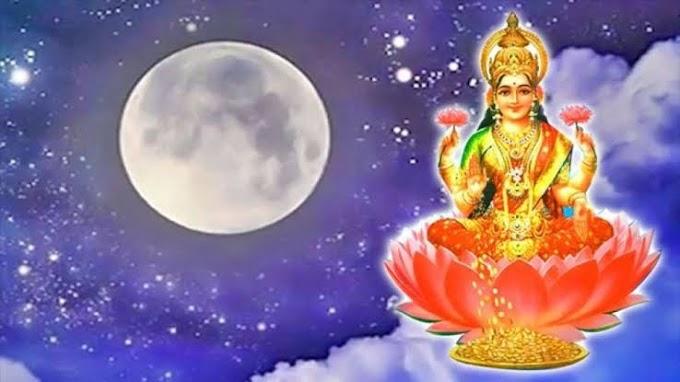 आज है शरद पूर्णिमा (कोजागरा) ,यहां जानिए व्रत नियम,पूजा विधि, शुभ मुहूर्त और इससे जुड़ी पूरी जानकारी