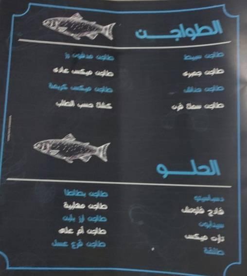 منيو مطعم اسماك الكتعة 1